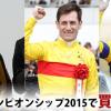 【マイルCS2015】騎手で買う場合誰がオススメ?